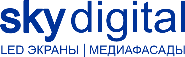 Sky Digital - светодиодные экраны и медиафасады под ключ -в наличии